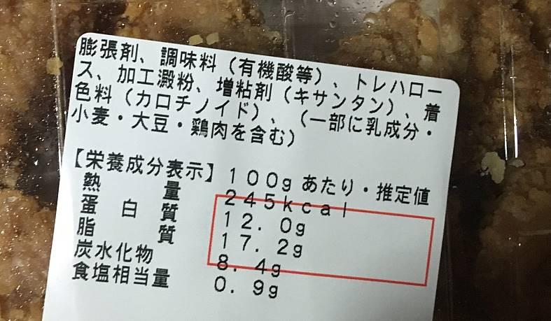 栄養成分表示:出汁香る若鶏もも和風唐揚げ(オーケー)