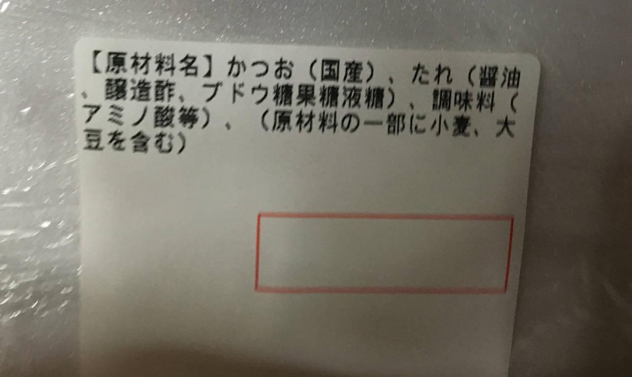 原材料表示:オーケーの解凍かつおたたき 刺身
