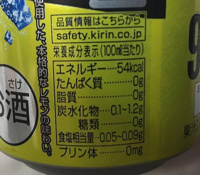 栄養成分表示:キリン・ザ・ストロング 本格レモン