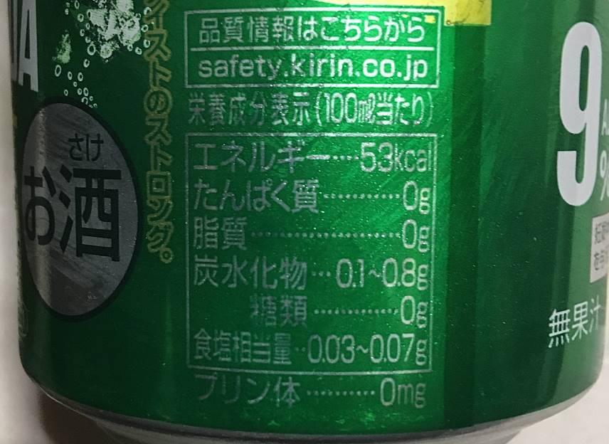 栄養成分表示:キリン・ザ・ストロング メロンソーダサワー(期間限定)