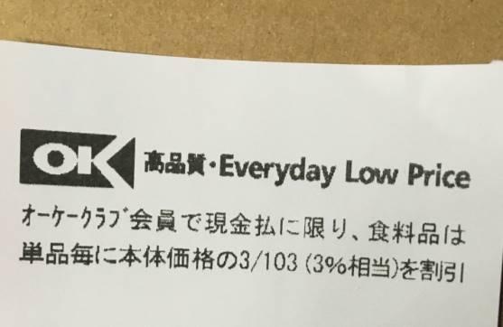 オーケーのレシートのロゴ(スーパーマーケット)