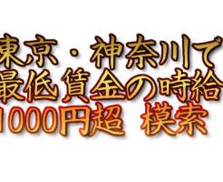 文字『東京・神奈川で最低賃金の時給1000円超 模索』