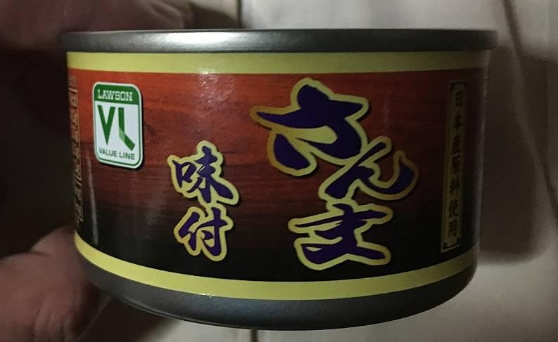 缶のデザイン:さんまの味付缶詰 VL ローソンストア