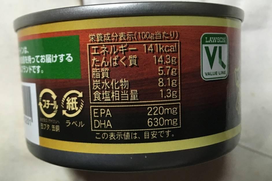 栄養成分表示:さんまの味付缶詰 VL ローソンストア