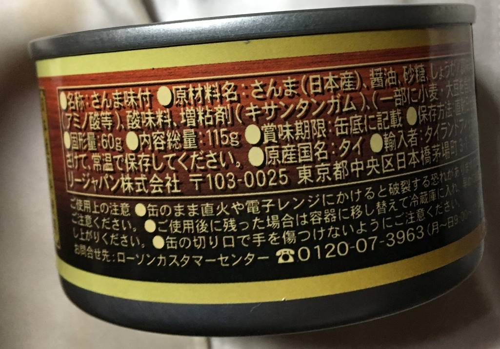 原材料表示:さんまの味付缶詰 VL ローソンストア