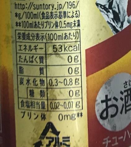栄養成分表示:サントリー STRONG ZERO 冷凍マンゴー