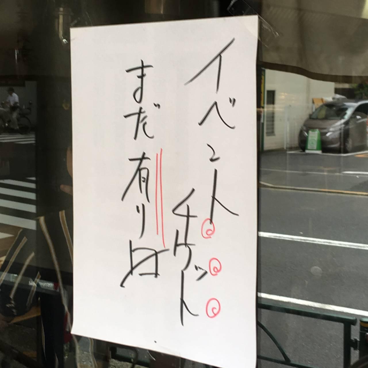 チケット有りの張り紙:竹末東京プレミアム イベント「怪物祭」