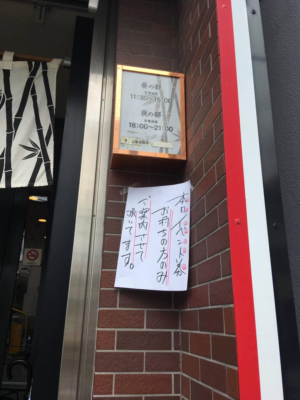 店舗の張り紙:竹末東京プレミアム イベント「怪物祭」