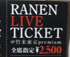 RANENという文字のミスが前回同様のチケット:竹末東京プレミアム イベント「怪物祭」