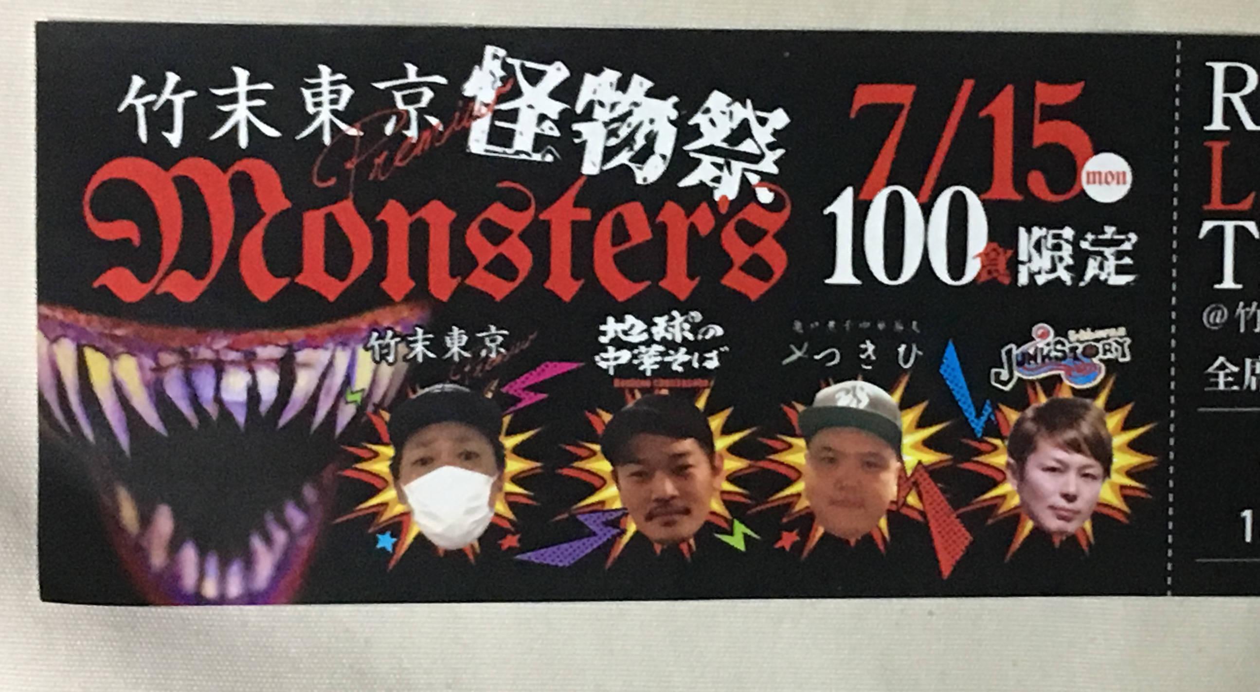 チケット:竹末東京プレミアム イベント「怪物祭」