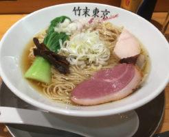 竹末東京Premium醤油そば800円