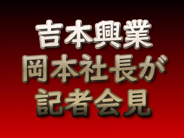 吉本興業・岡本社長が記者会見