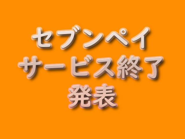 文字『セブンペイ サービス終了発表』