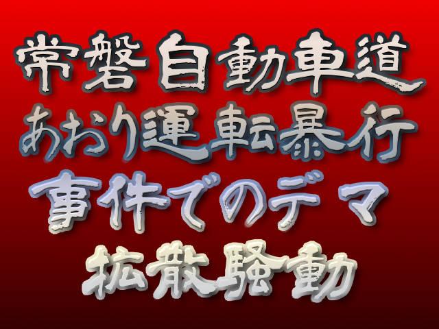 文字『常磐自動車道あおり運転暴行事件でのデマ拡散騒動』