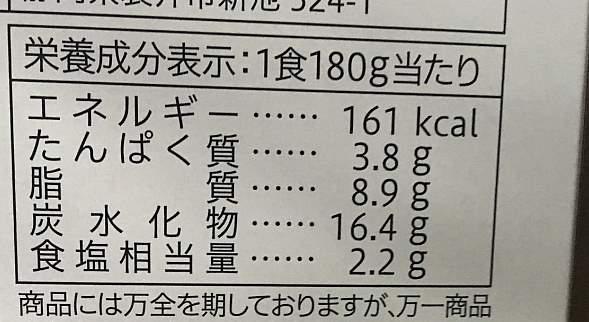 栄養成分表示:セブンプレミアムのビーフカレー 辛口 180g