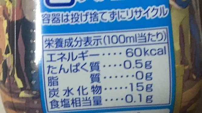 栄養成分表示:濃いめのカルピス|アサヒ飲料