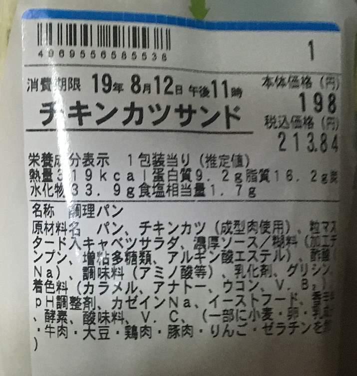 栄養価と原料の表記:チキンカツサンド|まいばすけっと
