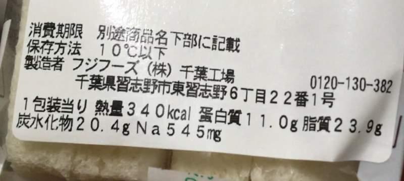 栄養価:こだわりたまごのサンド|セブンイレブンのサンドイッチ
