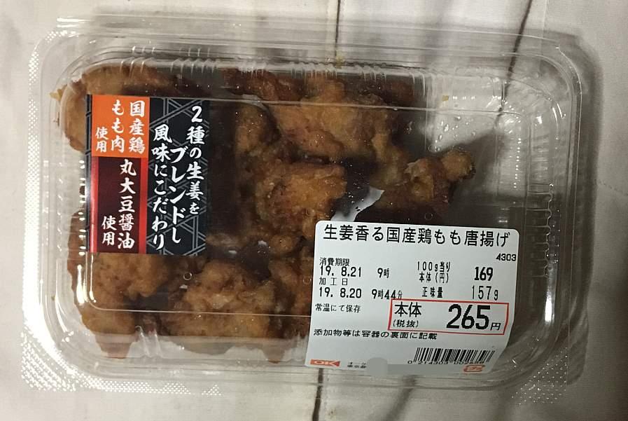 オーケーの生姜香る国産鶏もも唐揚げ