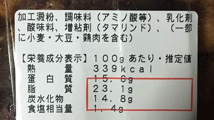 栄養成分表:オーケーの生姜香る国産鶏もも唐揚げ