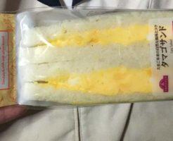 タマゴサンド|まいばすけっとのサンドイッチ