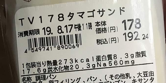 栄養成分表:タマゴサンド|まいばすけっとのサンドイッチ