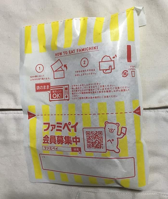 開け方と食べ方の説明書き:ファミチキ定価180円|ファミリーマート2019年