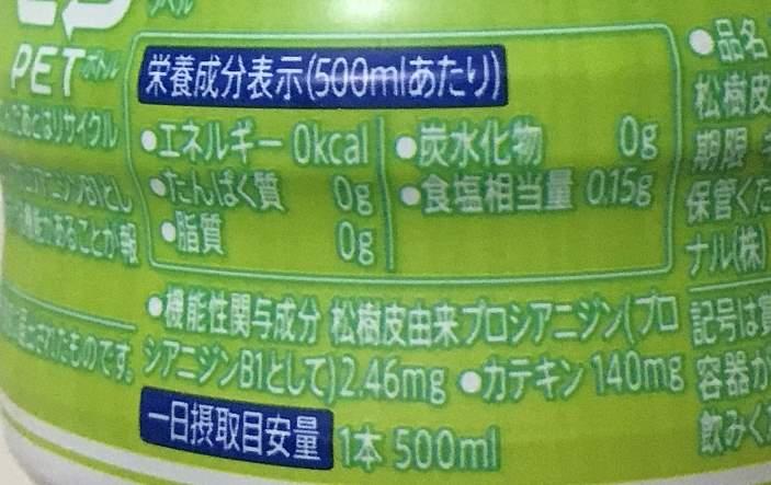 栄養成分:悪玉LDLコレステロールを下げる 伊右衛門+ 緑茶