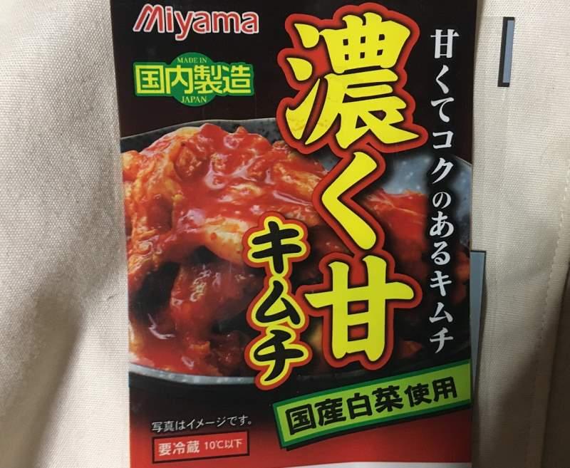 パッケージのラベル:濃く甘キムチ 美山