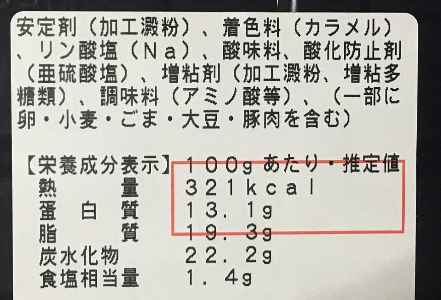 原材料と栄養価:ぜいたく黒酢酢豚|オーケー
