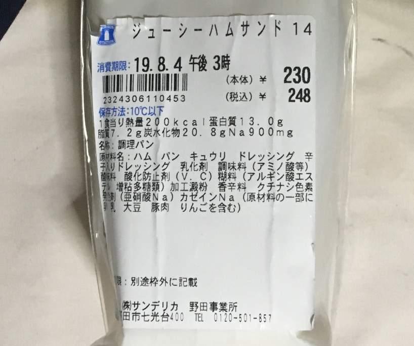 栄養成分など:ローソンのサンドイッチ「ジューシーハム」