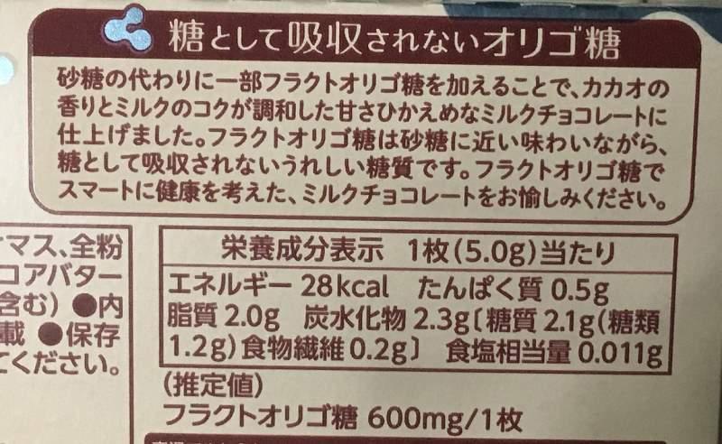 栄養成分表示:meiji オリゴスマートミルクチョコレート65g