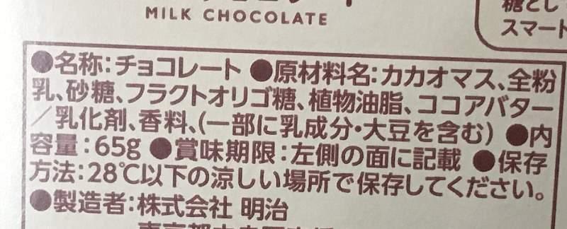 原材料:meiji オリゴスマートミルクチョコレート65g