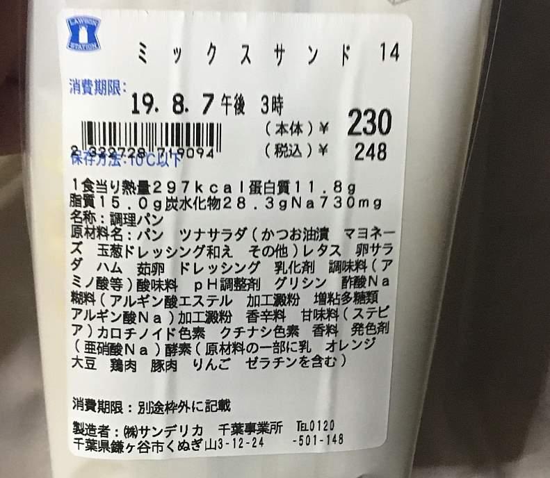 栄養成分表示:ミックスサンド(レタス増量)ローソンのサンドイッチ