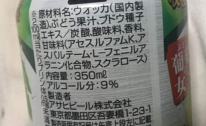 原料:アサヒもぎたて期間限定マスカットオブアレキサンドリア