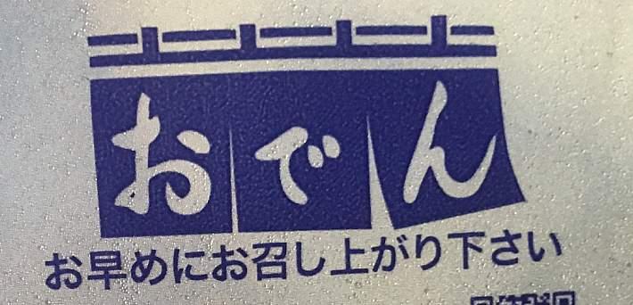 ローソンのおでんの蓋の文字