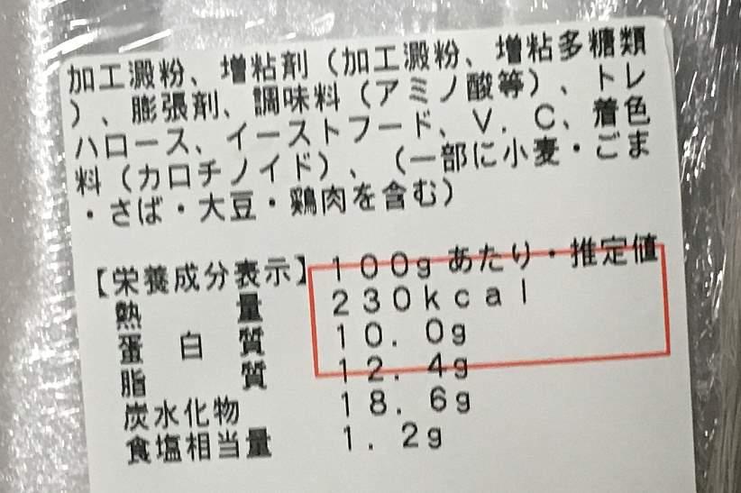 栄養成分表示:油淋鶏(ユー リン チー)|オーケー