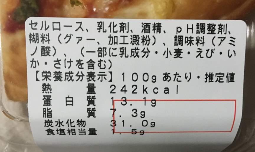 栄養成分表と原料:オーケーのカットピザ スモークチーズ入りシーフード