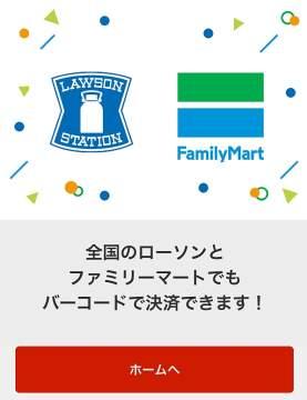 ローソンとファミリーマートのロゴ|楽天Pay