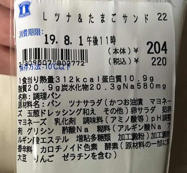 原材料と栄養価:つな&たまごサンド|ローソンのサンドイッチ