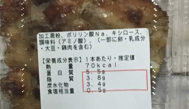 栄養成分表示:オーケーの手羽元あぶり焼チキン6本