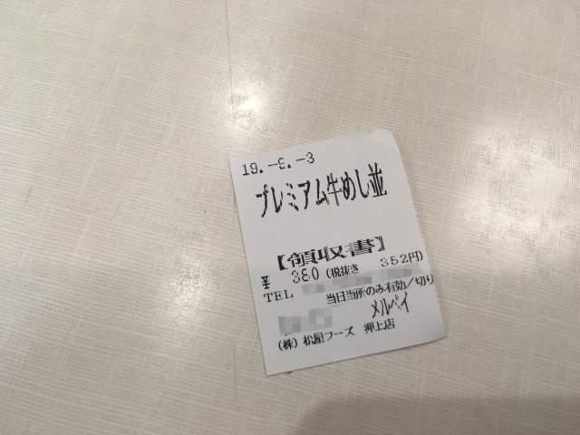 食券の半券:松屋プレミアム牛めし