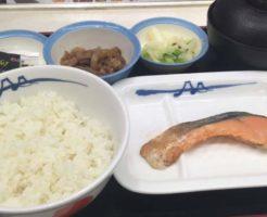 松屋の焼鮭定食