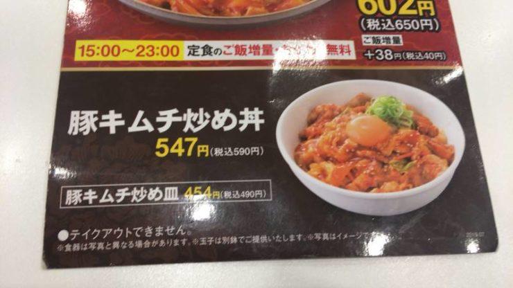 豚キムチ炒め丼のメニュー|吉野家
