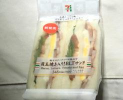 セブンイレブンの目玉焼き入りBLTサンド税込み375円