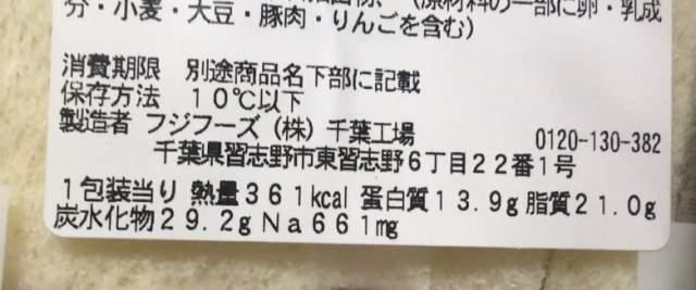 栄養成分表|目玉焼き入りBLTサンド セブンイレブン