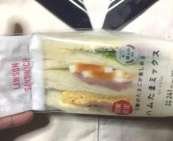 ハムたまごミックス ローソンのサンドイッチ