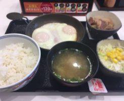 Wハムエッグ牛小鉢定食|吉野家