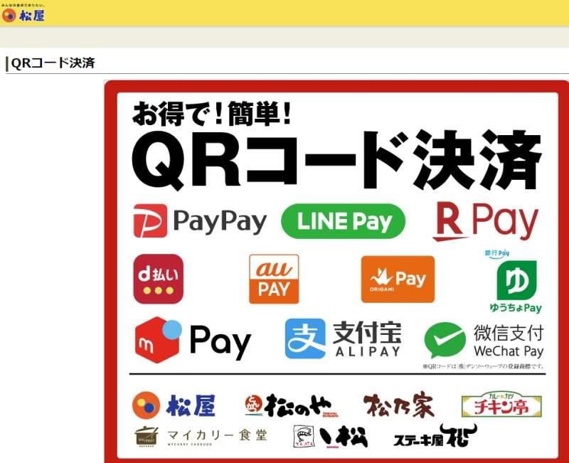 松屋のQRコード決済サービス