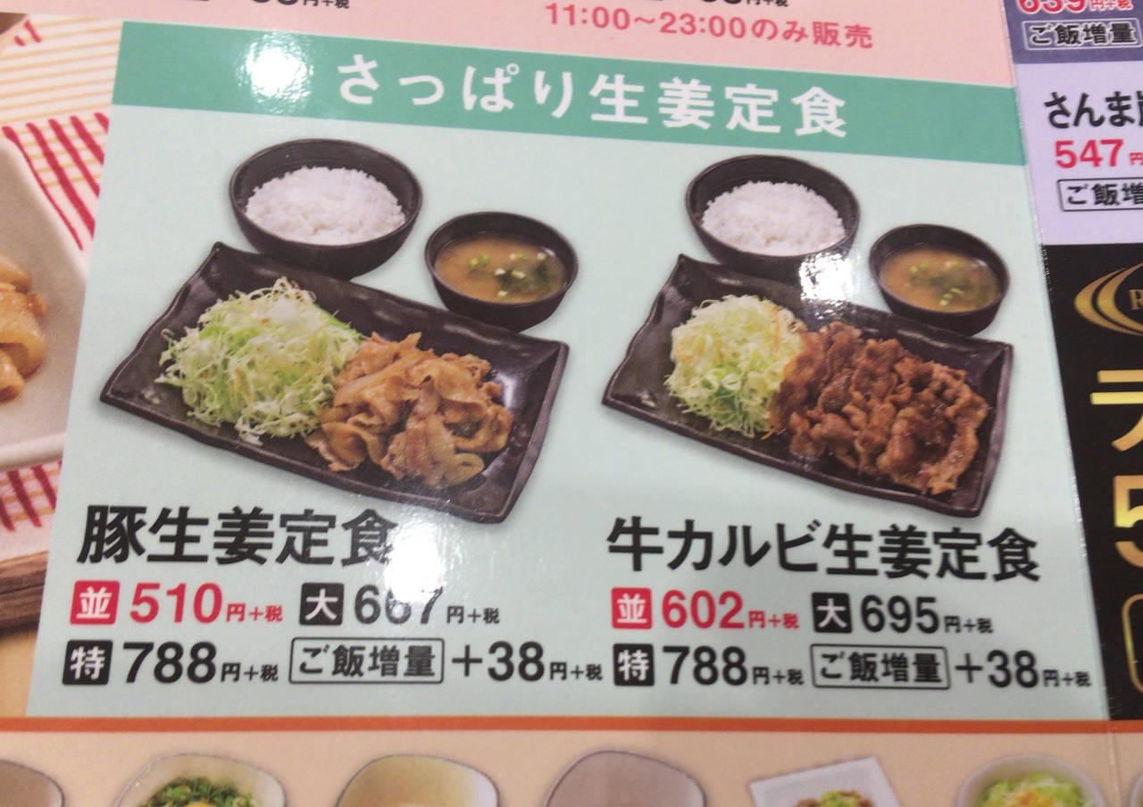 吉野家の生姜定食メニュー